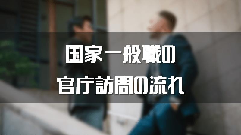 国家一般職の官庁訪問の流れは?採用されなかったらどうする?|KomuInfo