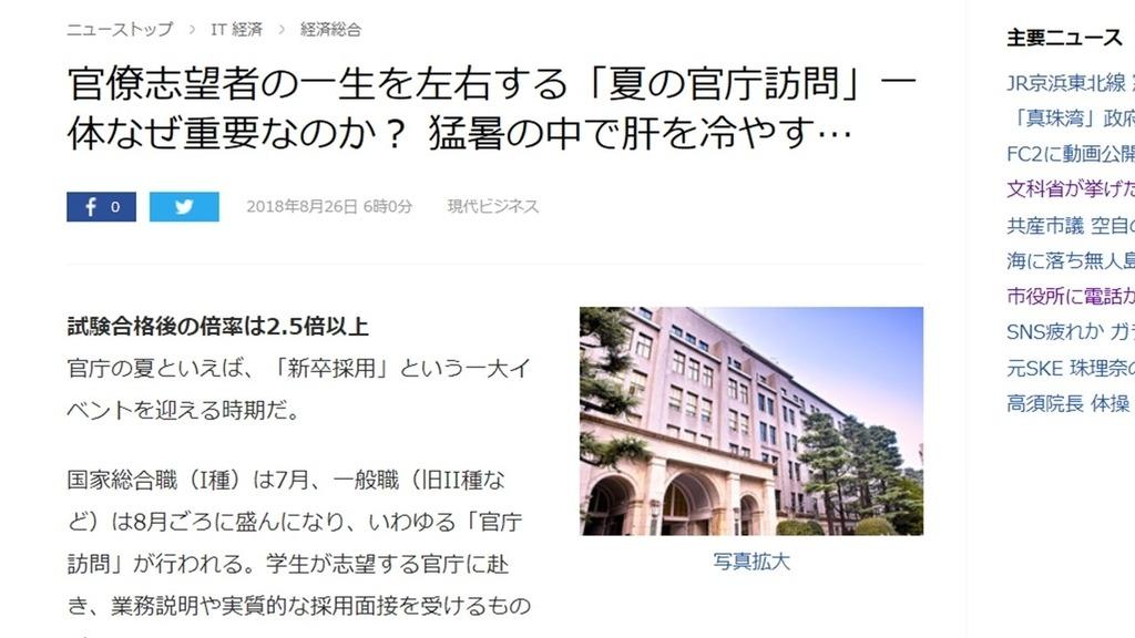 官庁訪問とかいうブラックボックスwwwwwww|KomuInfo